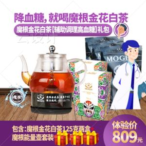 【辅助调理高血糖】礼包 语儿泉金花白茶 茶多糖 降血糖 搭配煮茶神器能量壶